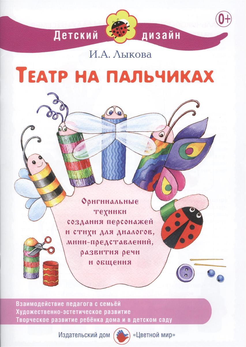Лыкова И. Театр на пальчиках и а лыкова мои цветы рисование