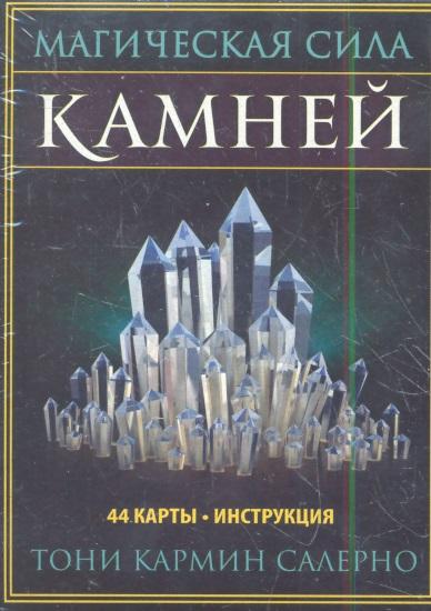 Салерно Т. Магическая сила камней. 44 карты + инструкция магия цветочной терапии 44 карты инструкция