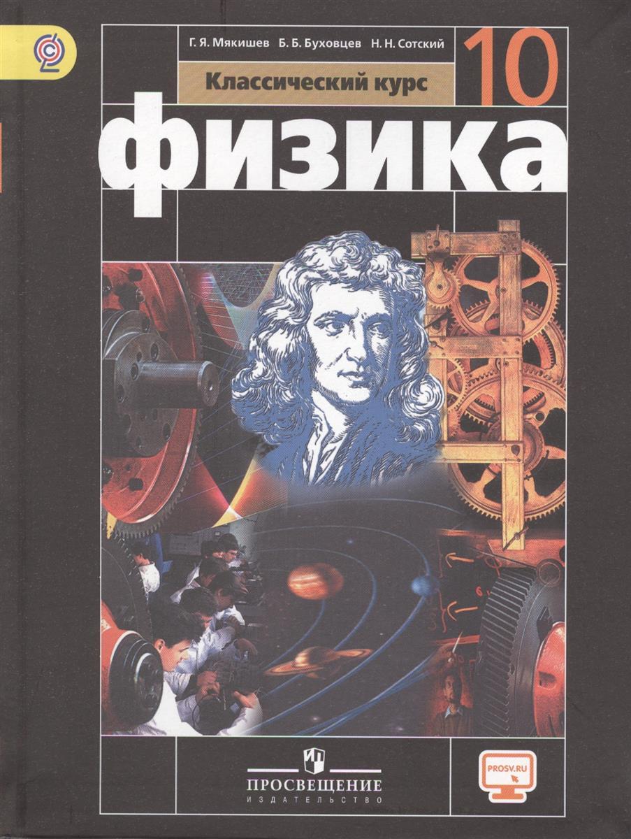 Книга по физике 10 класс мякишев
