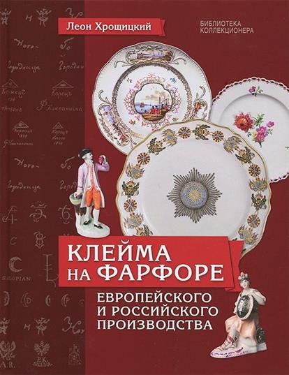 Хрошицкий Л. Клейма на фарфоре европейского и российского производства