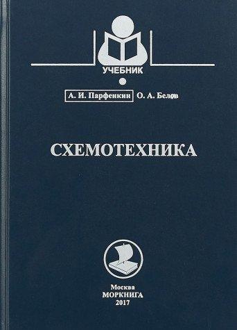 Парфенкин А.: Белов О. Схемотехника