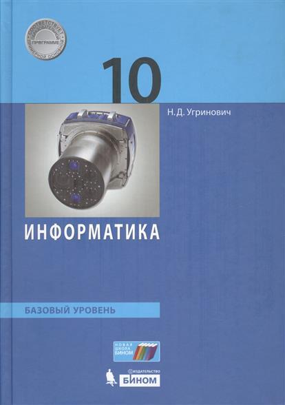Угринович Н. Информатика. 10 класс. Базовый уровень информатика и икт 11 класс учебник базовый уровень