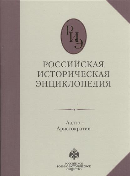 Российская историческая энциклопедия. Том 1. (Аалто-аристократия)