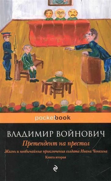 Жизнь и необычайные прикл. солдата Ивана Чонкина Кн. 2 Претендент на престол