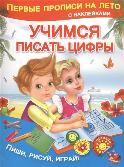 Малышкина М. (сост.) Учимся писать цифры. Пиши, рисуй, играй!