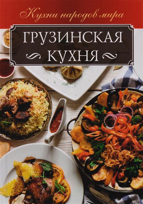 Мойсеенко А Грузинская кухня иван расстегаев грузинская кухня
