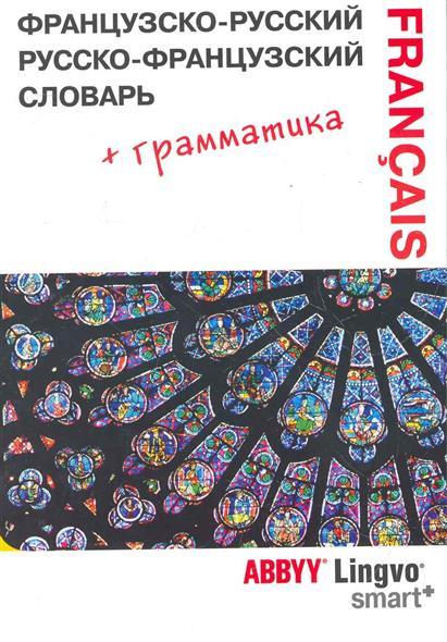 Шведченко И. (рук.) Французско-рус. рус.-франц. словарь + грамматика ABBYY Lingvo Smart