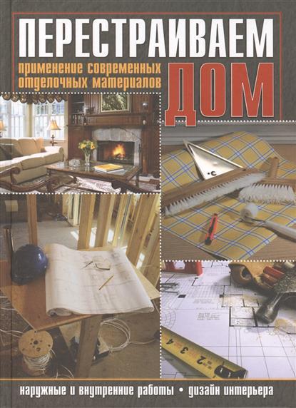 Протопович Э., Соколов И. Перестраиваем дом проектируем строим и перестраиваем дом