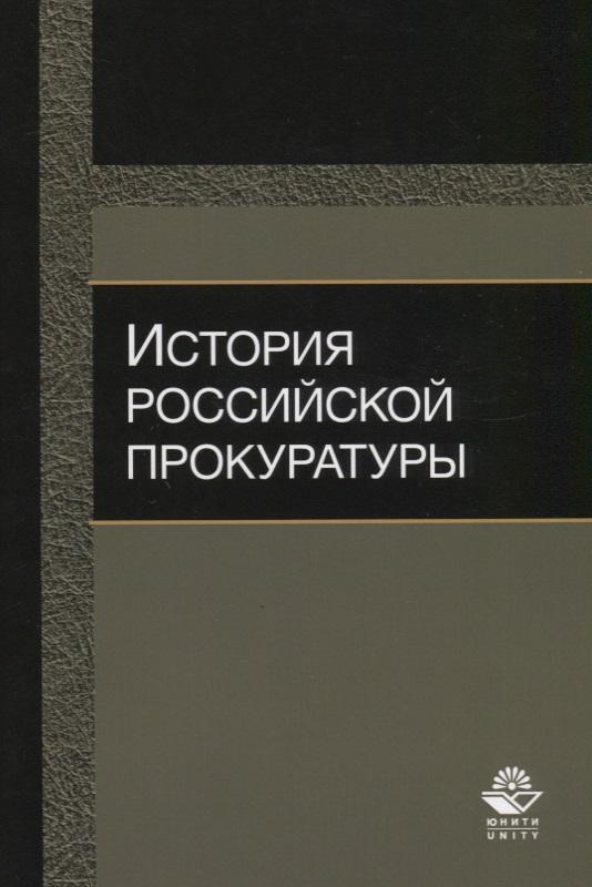 История российской прокуратуры. Учебное пособие