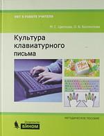 Культура клавиатурного письма Метод. пос.