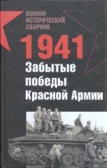 1941 Забытые победы Красной Армии