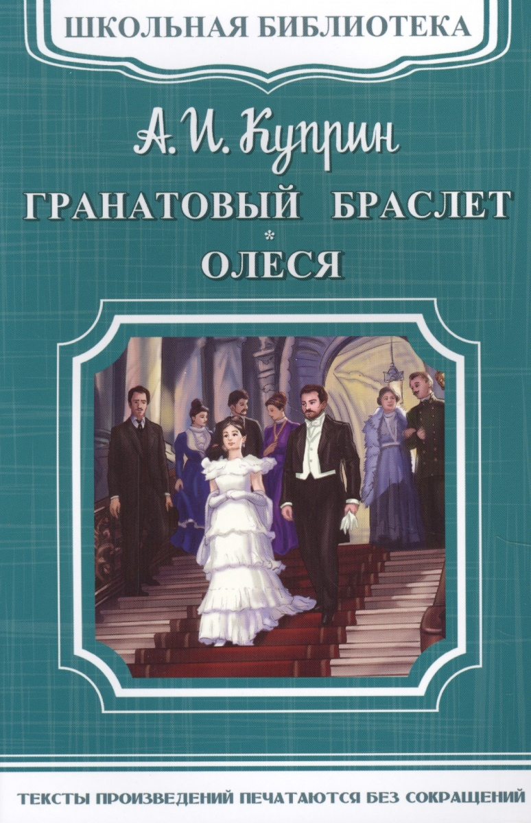 Куприн А. Гранатовый браслет. Олеся ISBN: 9785465034494 а и куприн резеда