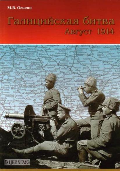 Галицийская битва Август 1914