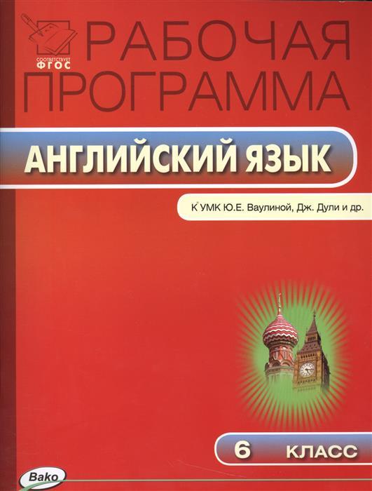 Наговицына О. (сост.) Рабочая программа по английскому языку. 6 класс. К УМК