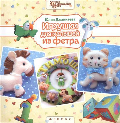 Игрушки для малышей из фетра
