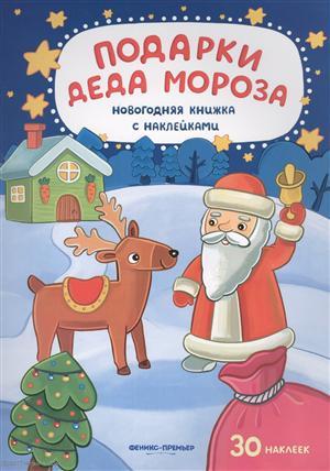 Разумовская Ю. (авт.-сост.) Подарки Деда Мороза