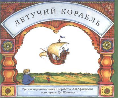 Афанасьев А. Летучий корабль