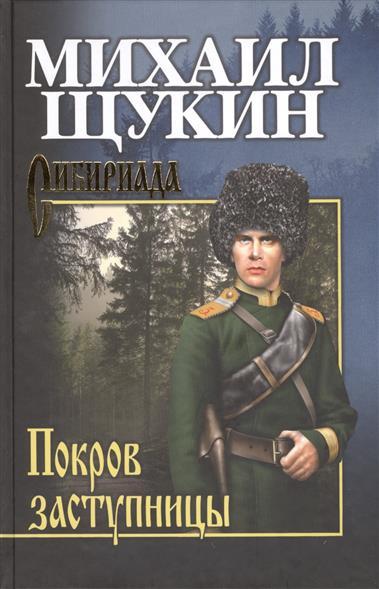 Щукин М. Покров Заступницы ISBN: 9785444423769 щукин м грань