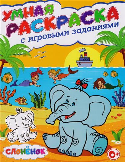 Скиба Т.: Слоненок. Умная раскраска с игровыми заданиями