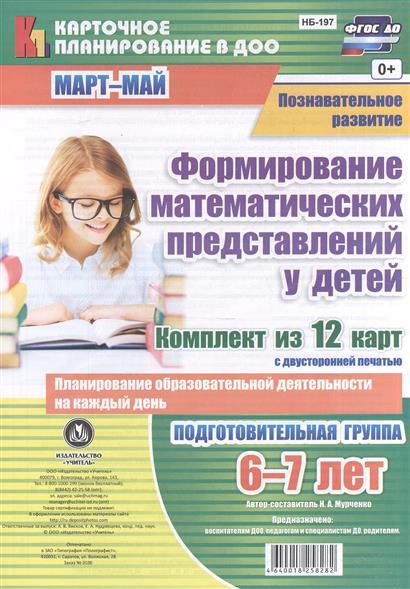 Формирование математических представлений у детей. Планирование образовательной деятельности на каждый день. Подготовительная группа (6 - 7 лет). Март-май. 12 карт-планов с двусторонней печатью