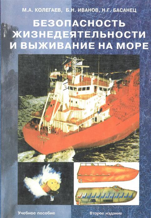 Колегаев М., Иванов Б., Басанец Н. Безопасность жизнедеятельности и выживание на море. Учебное пособие