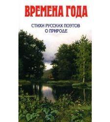 Времена года Стихи русских поэтов о природе отговорила роща золотая стихи русских поэтов об осени