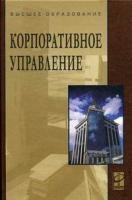 Корпоративное управление: Учебное пособие. 2-е издание, переработанное и дополненное