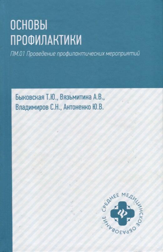Основы профилактики. ПМ.01 Проведение профилактических мероприятий
