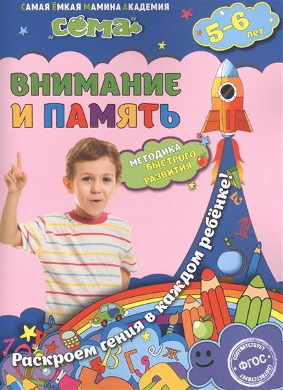 Липина С., Маланка Т. Внимание и память. Для детей 5-6 лет