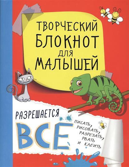 Доманская Л., Попова И. Творческий блокнот для малышей книги эксмо аниморфозы творческий блокнот