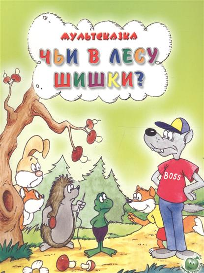 Кумма А.: Чьи в лесу шишки