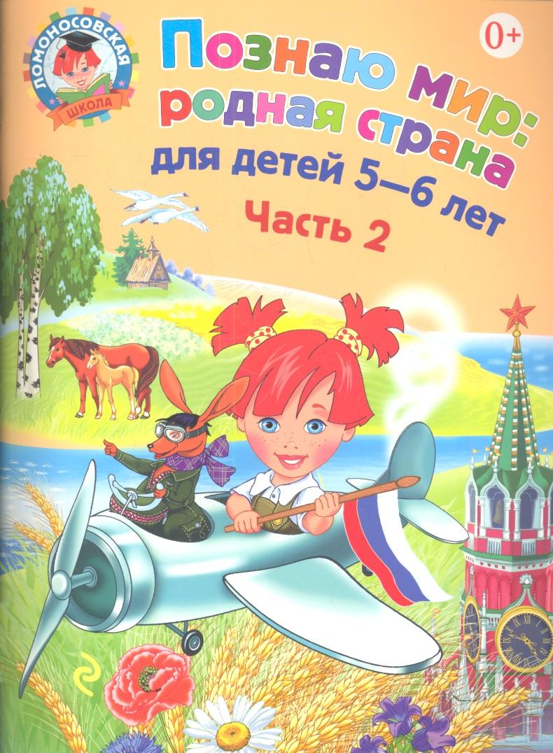 Липская Н. Познаю мир: родная страна для детей 5-6 лет в двух частях. Часть 2 elisabetta franchi jeans свитер