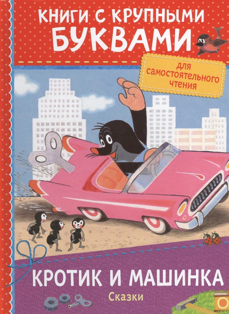 Зденек М. (худ.) Кротик и машинка. Сказки