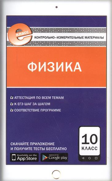 Зорин Н., сост. Физика. 10 класс зорина н зорин н ловушка памяти