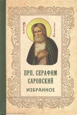 Преподобный Серафим Саровский. Избранное пк 517 панно серафим саровский сред 36х29