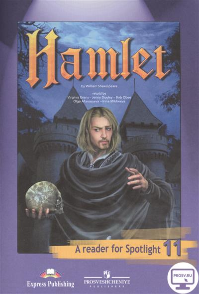 Шекспир У. Hamlet. A reader for Spotlight. Гамлет. Книга для чтения. 11 класс hamlet ned r