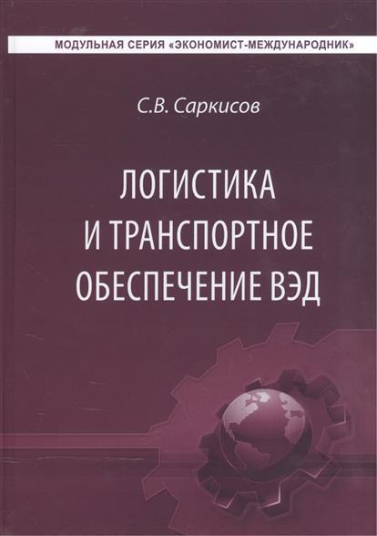 Логистика и транспортное обеспечение внешнеэкономической деятельности. Учебник для студентов магистратуры