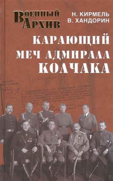Кирмель Н., Хандорин В. Карающий меч адмирала Колчака з карающий меч том 1 издательство аст