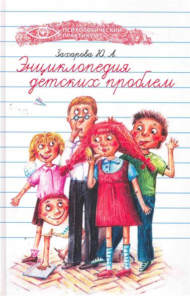 Энциклопедия детских проблем
