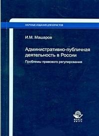 Административно-публичная деятельность в России