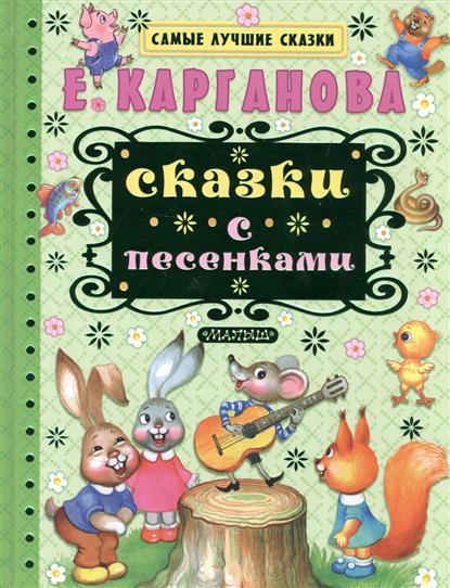 Карганова Е. Сказки с песенками карганова е желтик