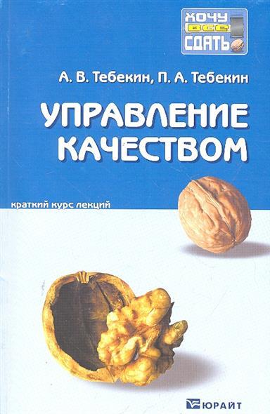 Тебекин А.: Управление качеством
