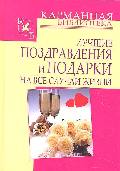 Кузнецов И. Лучшие поздравления и подарки на все случаи жизни поздравляй ка от души уникальные поздравления в стихах на все случаи жизни