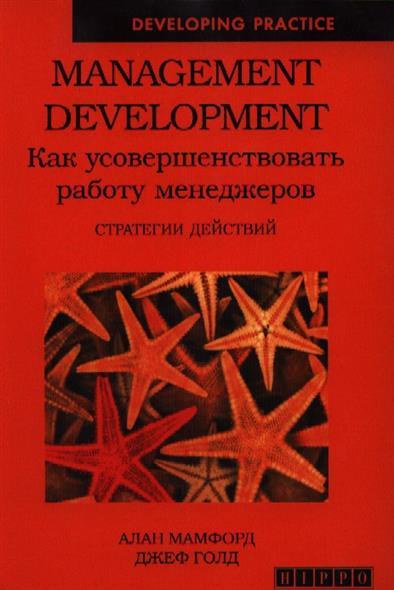 Мамфорд А. Management Development / Как усовершенствовать работу менеджеров agina okello bonaventure michael management