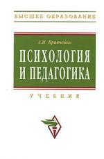 Кравченко А. Психология и педагогика Кравченко олег кравченко под звездопадами