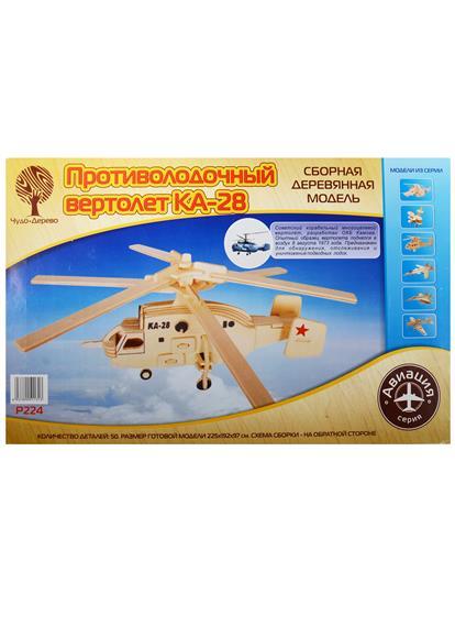 Сборная деревянная модель Противолодочный вертолет КА-28 (50 дет.) (225х192х97) (Авиация) (Чудо-Дерево) (3+)