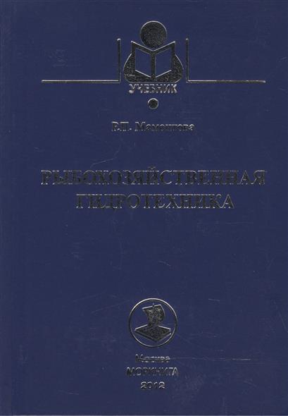 Рыбохозяйственная гидротехника. Учебник