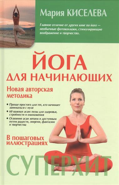 Киселева М. Йога для начинающих панина н йога для всех руководство для начинающих