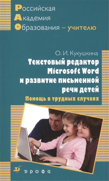 Тестовый редактор Microsoft Word и развитие письменной речи детей. Помощь в трудных случаях. Методическое пособие