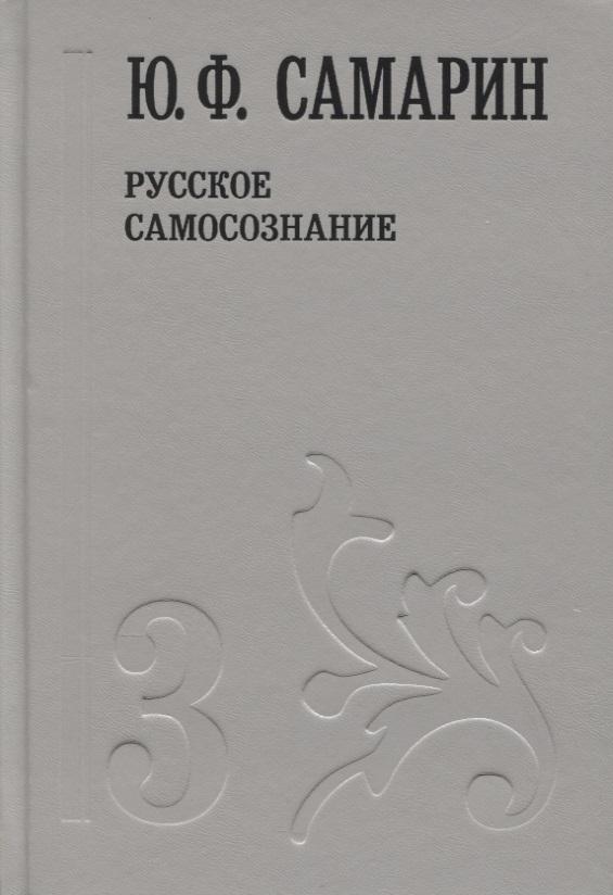 Самарин Ю. Ю.Ф. Самарин. Собрание сочинений в пяти томах. Том 3. Русское самосознание